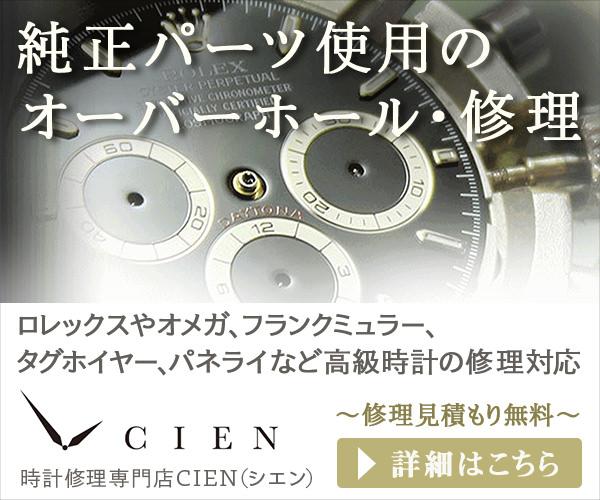 ロレックスのオーバーホールなら時計修理専門店シエン