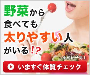 \テレビで話題沸騰!/ダイエット遺伝子検査キット【遺伝子博士】