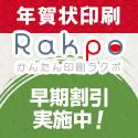 年賀状『Rakpo』