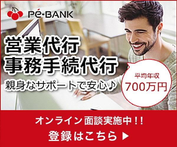 設立から四半世紀!フリーランスエンジニアの独立をサポート【PE-BANK】