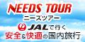 JALで行く、格安国内旅行なら「ニーズツアー」