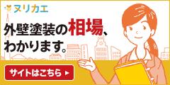 外壁塗装・屋根塗装の優良業者紹介サービス 【ヌリカエ】
