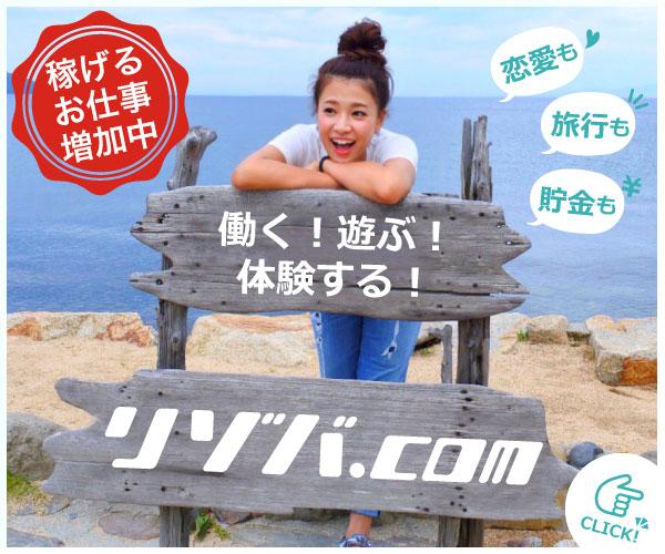 淡路島で高収入で稼げるリゾートバイト一覧をみる!