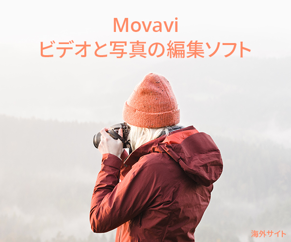 多機能動画作成ソフト【Movavi】