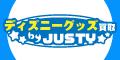 【JUSTY】ディズニー館 宅配買取