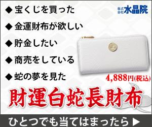 bgt?aid=180730101256&wid=069&eno=01&mid=s00000007233001167000&mc=1 - 金運を上げる財布の色や手入れの仕方とは?財布を布団に寝かせるといいって本当?