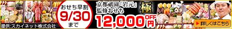 2019 おせち通販 冷蔵(生)おせち 人気 口コミ ランキング 冷凍