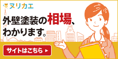 ヌリカエ【外壁塗装・屋根塗装の優良業者紹介サービス】