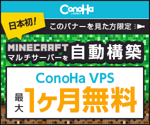 conoha2