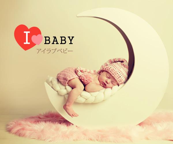 I love baby(アイラブベビー)