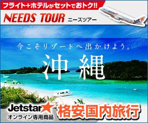 【ニーズツアー】JAL(日本航空)で行く爆安北海道ツアー・沖縄ツアー