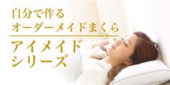 あなたの手で最高の睡眠DIYを【オーダーメイド枕 アイメイドシリーズ】