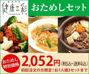 【初回お試しセット購入】(トオカツフーズ)カロリー・塩分を考えた冷凍食品「おまかせ健康三彩」