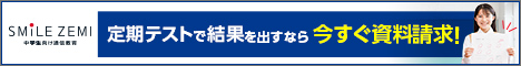 小学生で習う漢字 小学6年生までの漢字の漢字 書き順を覚えるならスマイルゼミ タブレットがオススメ スマイルゼミ資料請求