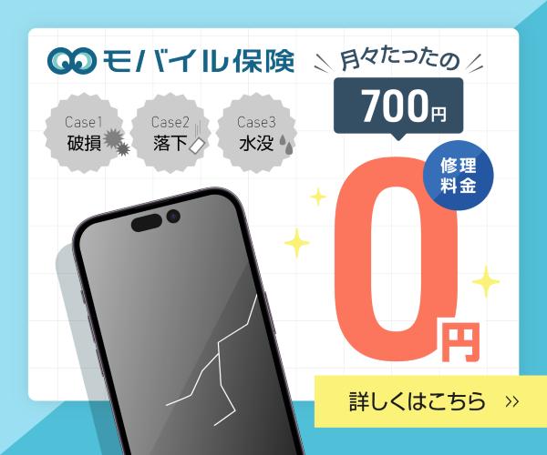 スマホが壊れたときの修理費用を保障する保険 月額700円。