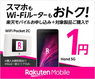 【1年目限定】楽天モバイル「月額料金1480円」割引キャンペーン