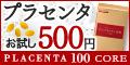 高濃度プラセンタ100CORE 500円トライアル