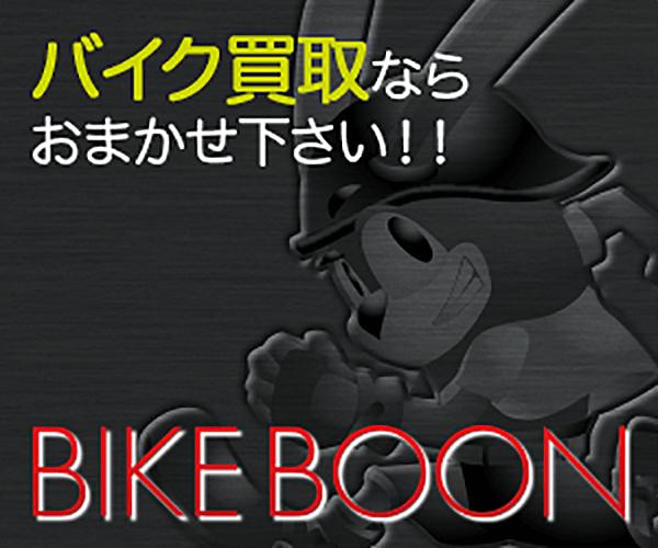 バイク,出張,査定,申込