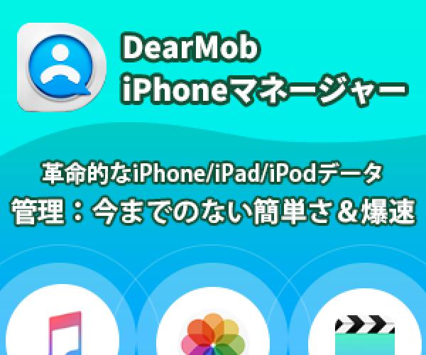 iPhone/iPadの写真、音楽、アプリなどをバックアップ&復元、スマホデータ管理ソフト
