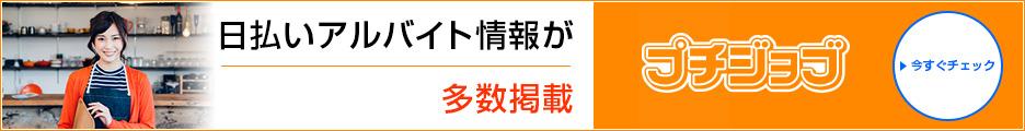 即日払いバイトマッチングサービス【プチジョブ】