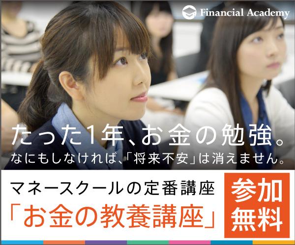 日本ファイナンシャルアカデミー株式会社