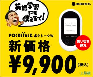 【夢のAI通訳機 POCKETALK(ポケトーク)】