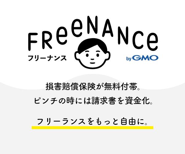 フリーランスの報酬を即日払い【FREENANCE(フリーナンス)】