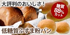 低糖質ふすま粉パンのポイント対象リンク