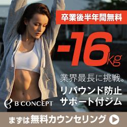 パーソナルジムB-CONCEPT(ビーコンセプト)リンク
