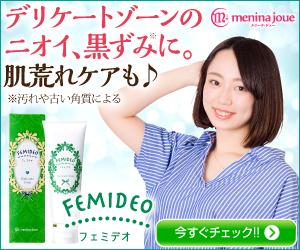 フェミデオのキャンペーン