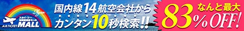 スカイ・シー格安航空券モール