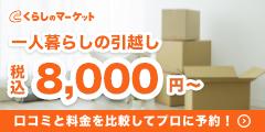 ☆くらしのマーケット☆