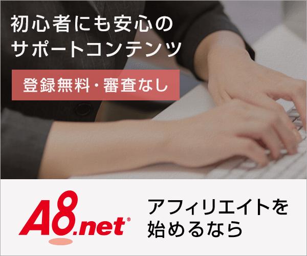 A8.net(ネット)