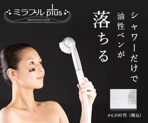 超微細な気泡で美肌に!シャワーヘッド型美顔器