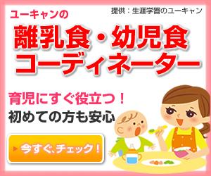 食 コーディネーター 幼児 離乳食