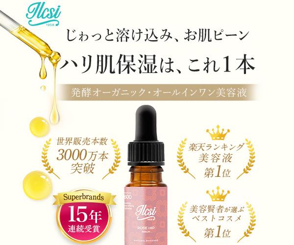 ハンドメイドの濃密ローズヒップ美容液★【ロージィ】商品モニター