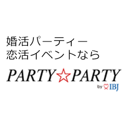 PARTY☆PARTYの趣味コン