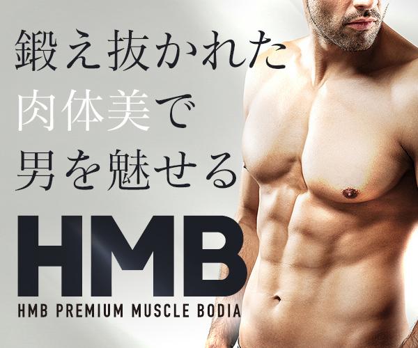楽天HMB部門1位のHMBサプリメント
