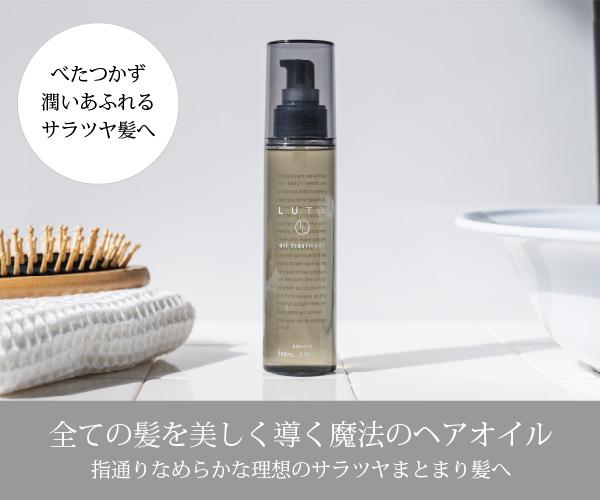 LUTY(ルーティー)全ての髪の悩みを解決するコンプリートヘアケア【luty(ルー ティー)】