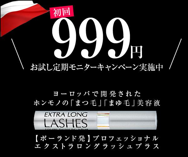 999円お試し定期モニターキャンペーンサイトバナー