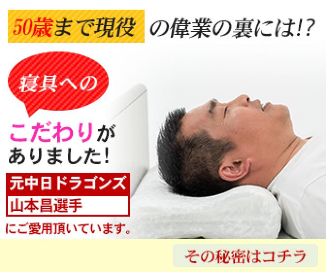 【カープ】プロ野球選手は睡眠が命!?話題の枕&布団&肩こりグッズ集