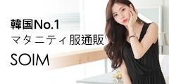 マタニティ服専門通販「SOIM(ソイム)」