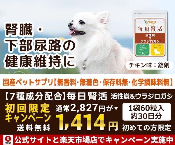 【獣医師推奨】犬用(チキン味)腎不全サプリ「毎日腎活 活性炭&ウラジロガシ 」