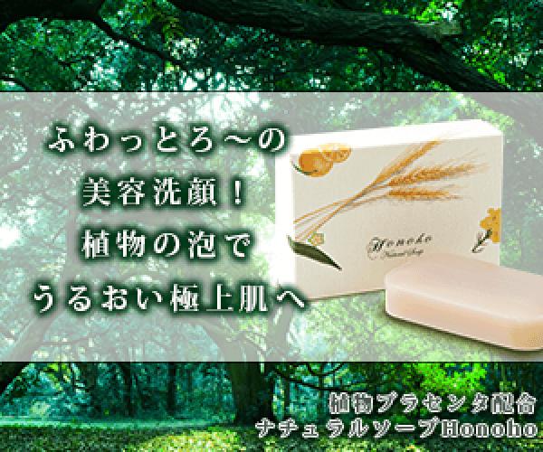 植物プラセンタ配合ナチュラルソープ【Honoho】