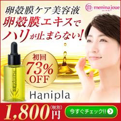 【80%還元!】45万個販売!【ハニプラ美容液】