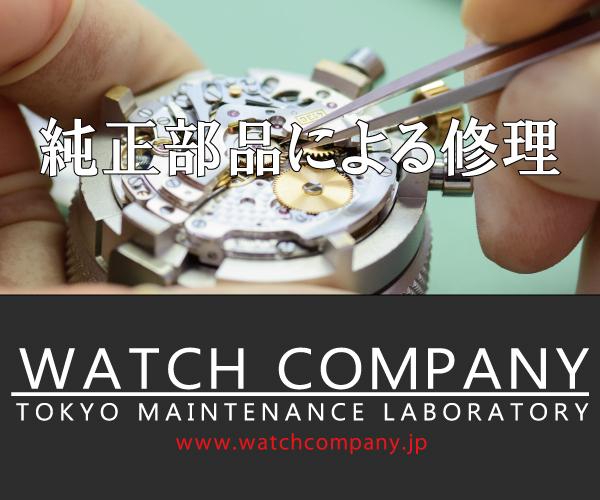 時計修理専門店WATCH COMPANY