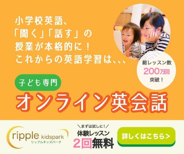 子ども専門オンライン英会話の老舗!無料体験2回!【リップルキッズパーク】