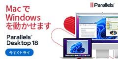MacでWindowsを使えるソフトウェア パラレル【Parallels】