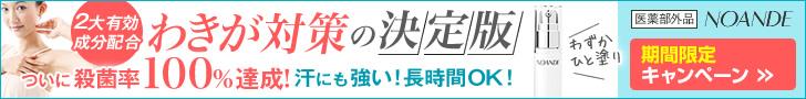 わきが対策専門ブランドNOANDE【ノアンデ】