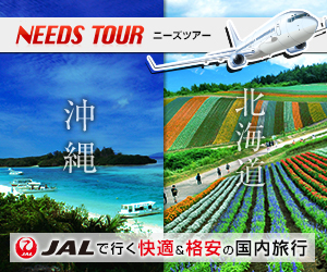 JALで行く、格安国内旅行なら【ニーズツアー】利用モニター